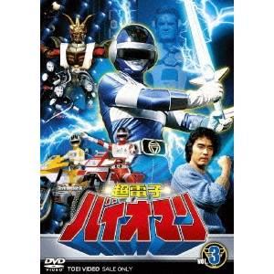 超電子バイオマン VOL.3 【DVD】