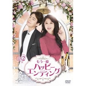 【送料無料】もう一度ハッピーエンディング DVD-SET2 【DVD】