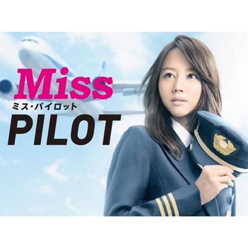 【送料無料】ミス・パイロット Blu-ray BOX 【Blu-ray】