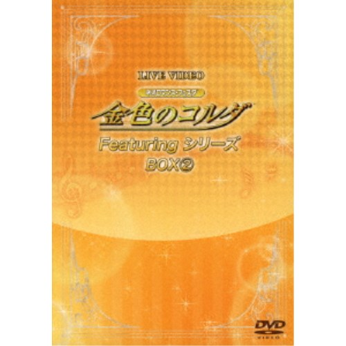 【送料無料】LIVE VIDEO ネオロマンス□フェスタ 金色のコルダ Featuring シリーズ BOX2 (初回限定) 【DVD】