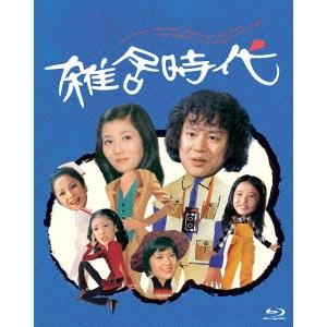【送料無料】雑居時代 Blu-ray BOX 【Blu-ray】