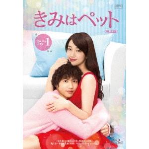 きみはペット<完全版> Blu-ray BOX1 【Blu-ray】
