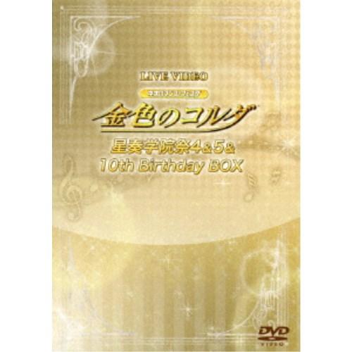 【送料無料】LIVE VIDEO ネオロマンス□フェスタ 金色のコルダ 星奏学院祭4&5&10th Birthday BOX (初回限定) 【DVD】