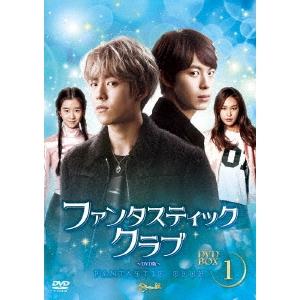 【送料無料】ファンタスティック・クラブDVD-BOX1 【DVD】