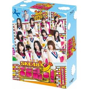【送料無料】SKE48 エビショー! Blu-ray BOX 【Blu-ray】