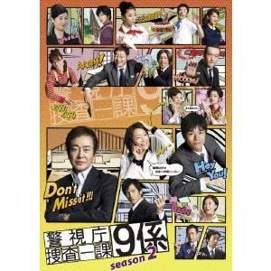 【送料無料】警視庁捜査一課9係 Season2 【DVD】