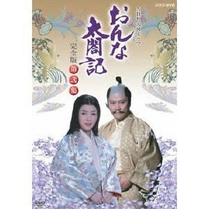 【送料無料】NHK大河ドラマ おんな太閤記 完全版 第弐集 【DVD】