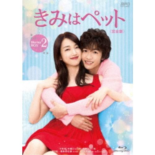 【送料無料】きみはペット<完全版> Blu-ray BOX2 【Blu-ray】