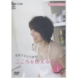 3ヶ月トピック英会話 栗原はるみの挑戦 こころを伝える英語 DVDセット 【DVD】
