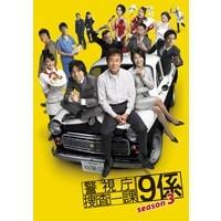 【送料無料】警視庁捜査一課9係 Season3 【DVD】