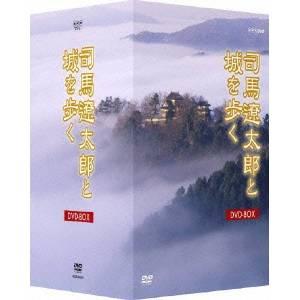 【送料無料】NHK DVD 司馬遼太郎と城を歩く DVD BOX 【DVD】