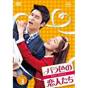 バラ色の恋人たち DVD-SET3 ストア DVD 新作通販