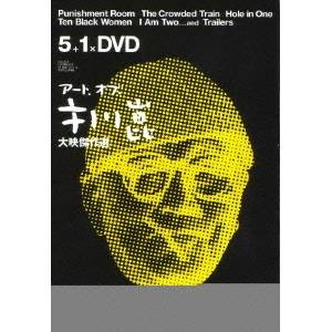 アート・オブ・市川崑 大映傑作選 DVD-BOX 復刻版 【DVD】