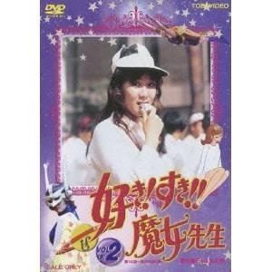 好き!すき!!魔女先生 VOL.2[完] 【DVD】