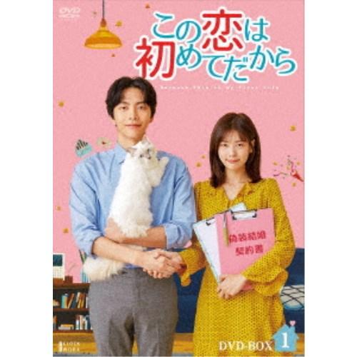 この恋は初めてだから ~Because 価格 交渉 送料無料 This is My Life DVD First DVD-BOX1 公式