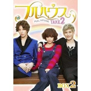 【送料無料】フルハウス TAKE2 Blu-ray BOX 2 【Blu-ray】