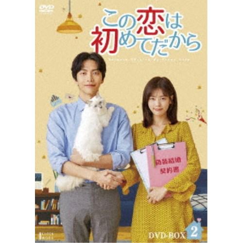 この恋は初めてだから ~Because This is My First Life DVD-BOX2 【DVD】
