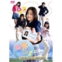 【送料無料】四捨五入2 ベストセレクション DVD BOX 【DVD】