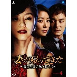 【送料無料】妻が帰ってきた ~復讐と裏切りの果てに~ DVD-BOX 4 【DVD】