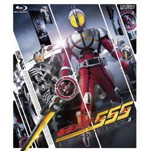 【送料無料】仮面ライダー555 Blu-ray BOX 3 【Blu-ray】