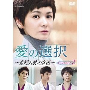 【送料無料】愛の選択 ~産婦人科の女医~ DVD SET2 【DVD】
