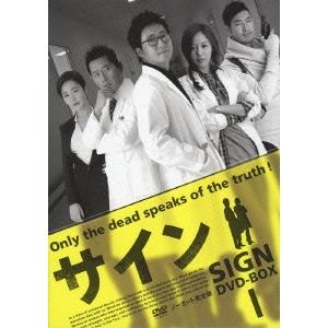 【送料無料】サイン ノーカット完全版 DVD-BOX I 【DVD】