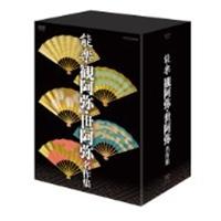 【送料無料】能楽 観阿弥・世阿弥 名作集 DVD-BOX 【DVD】