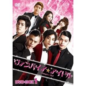 【送料無料】ヴァンパイア☆アイドル DVD-BOX1 【DVD】