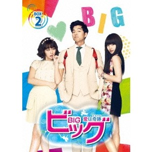 【送料無料】ビッグ~愛は奇跡<ミラクル>~ Blu-ray BOX2 【Blu-ray】