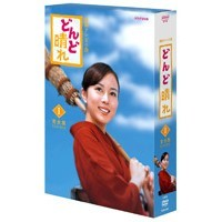 【送料無料】どんど晴れ 完全版 DVD-BOX1 【DVD】