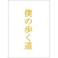 【送料無料】僕の歩く道 DVD-BOX 【DVD】