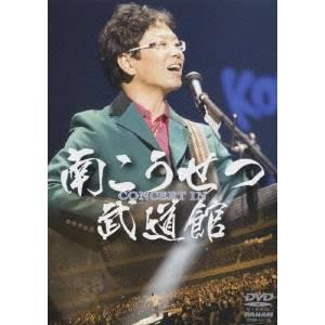 南こうせつ コンサート イン 武道館 2008 【DVD】