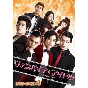 【送料無料】ヴァンパイア☆アイドル DVD-BOX4 【DVD】