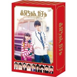 【送料無料】お兄ちゃん、ガチャ Blu-ray BOX《初回限定生産豪華版》 【Blu-ray】