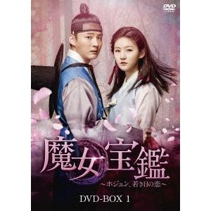 魔女宝鑑~ホジュン、若き日の恋~DVD-BOX I 【DVD】