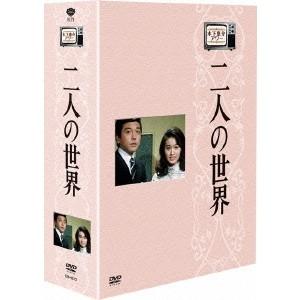【送料無料】木下恵介アワー 二人の世界 DVD-BOX 【DVD】
