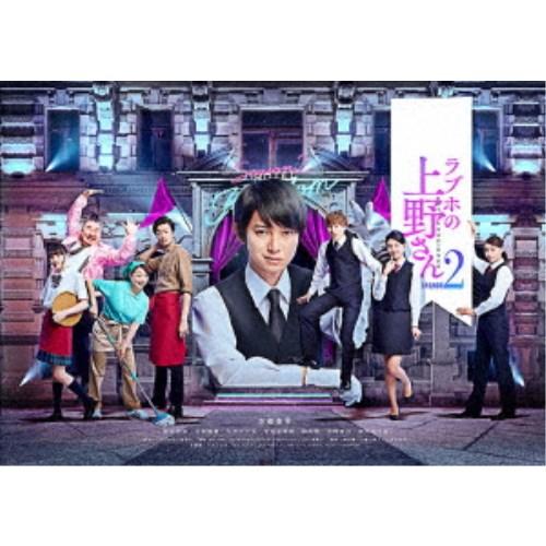 ラブホの上野さん season2 DVD-BOX 【DVD】