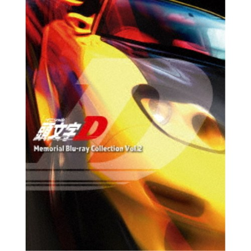 【送料無料】頭文字[イニシャル]D Memorial Blu-ray Collection Vol.2 【Blu-ray】