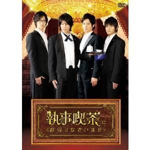 【送料無料】執事喫茶にお帰りなさいませ DVD-BOX 【DVD】