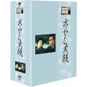 【送料無料】木下恵介アワー おやじ太鼓 DVD-BOX 【DVD】