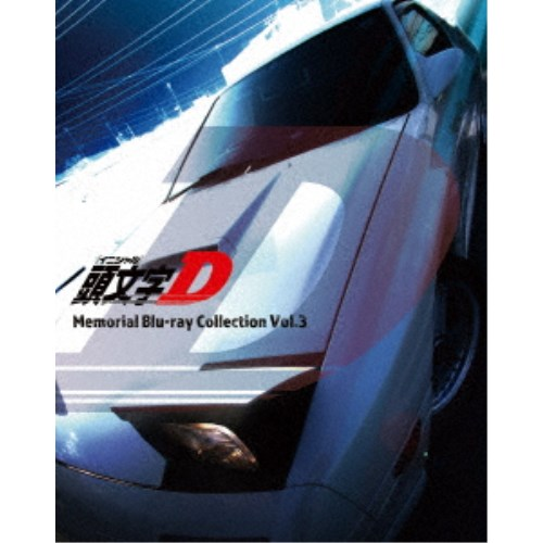 【送料無料】頭文字[イニシャル]D Memorial Blu-ray Collection Vol.3 【Blu-ray】