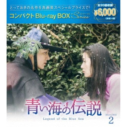 青い海の伝説 コンパクトBlu-ray BOX2 Blu-ray スペシャルプライス版 売り出し 新色追加して再販