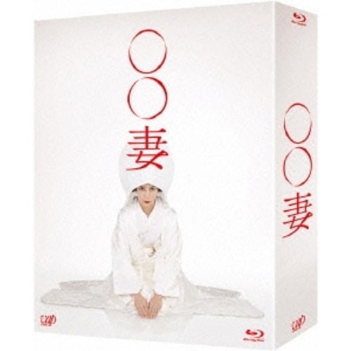 【送料無料】○○妻 Blu-ray BOX 【Blu-ray】