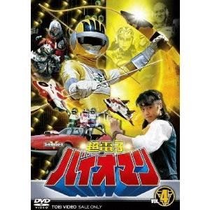 超電子バイオマン VOL.4 【DVD】