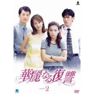 【送料無料】華麗なる復讐 DVD-BOX 2 【DVD】