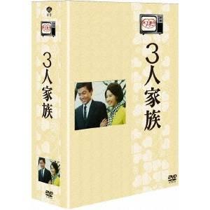 【送料無料】木下恵介アワー 3人家族 DVD-BOX 【DVD】
