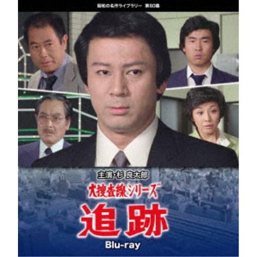 大捜査線シリーズ 追跡 【Blu-ray】