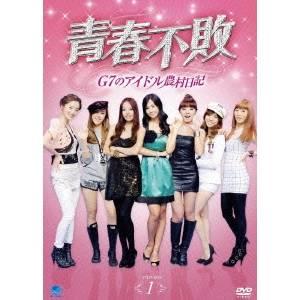 【送料無料】青春不敗~G7のアイドル農村日記~ DVD-BOX(1) 【DVD】