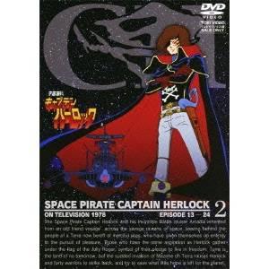 宇宙海賊キャプテンハーロック VOL.2 【DVD】