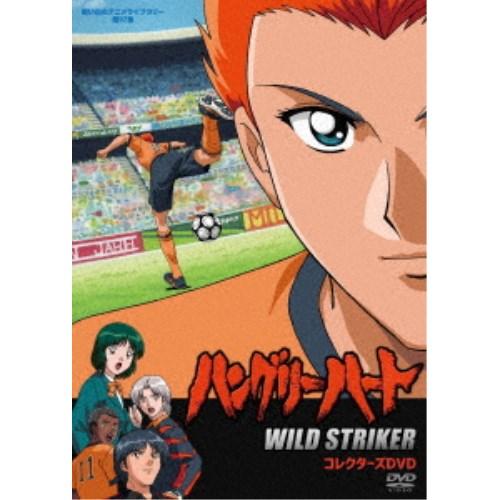 ハングリーハート ~WILD STRIKER~ コレクターズDVD 【DVD】
